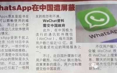 WhatsApp blocked, join WeChat to make extra sales!
